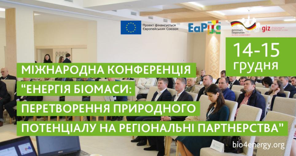 Ukraina_konferencja_14-15.12
